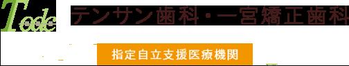 テンサン歯科・一宮矯正歯科 指定自立支援医療機関 日本矯正歯科学会認定医